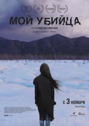 Якутский фильмы онлайн смотреть бесплатно